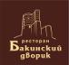 Логотип Ресторана Бакинский дворик